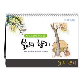 [불교-탁상] 삶의 향기