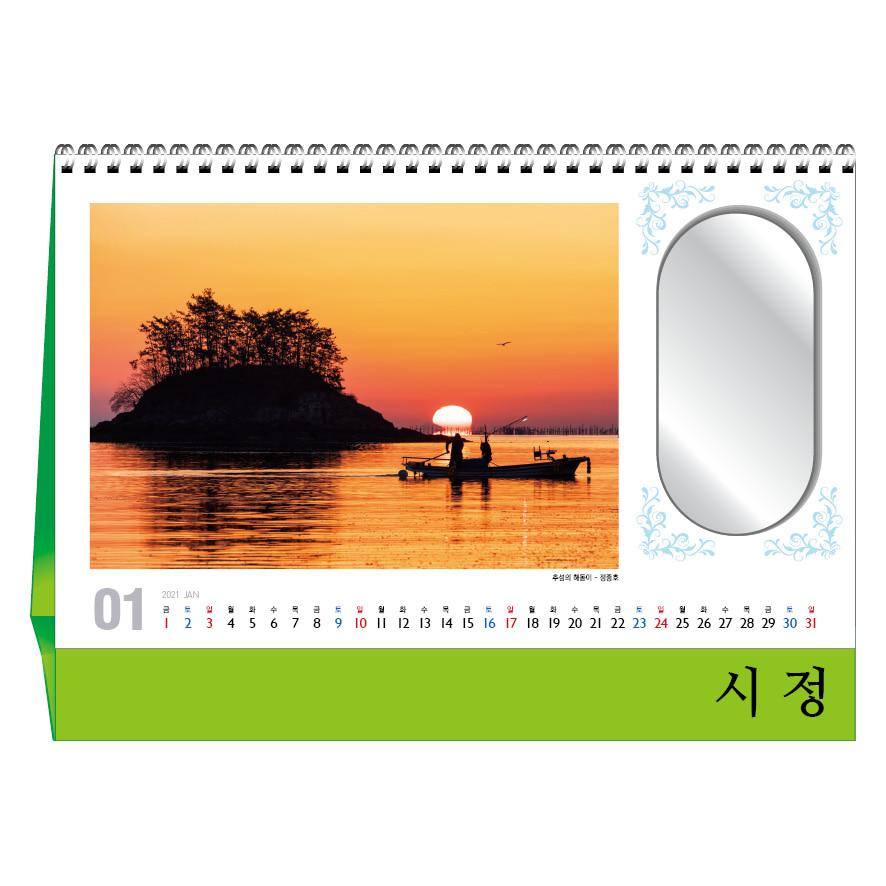 [탁상] 시정(거울) [특판상품]