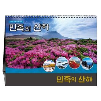 [탁상] 민족의 산하B [특판상품]