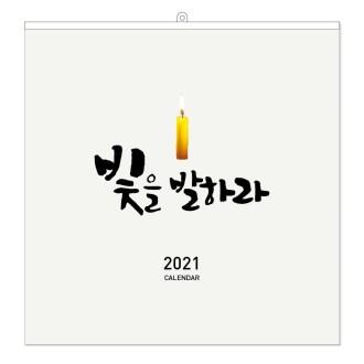 [기독교-벽걸이] 빛을 발하라-6절
