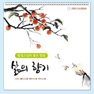 [불교-벽걸이] 삶의 향기 6절 [특판상품]