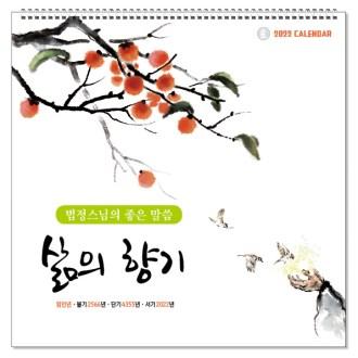 [불교-벽걸이] 삶의 향기 12절 [특판상품]