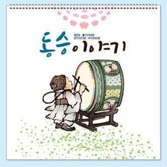 [불교-벽걸이] 동승이야기 6절 [특판상품]