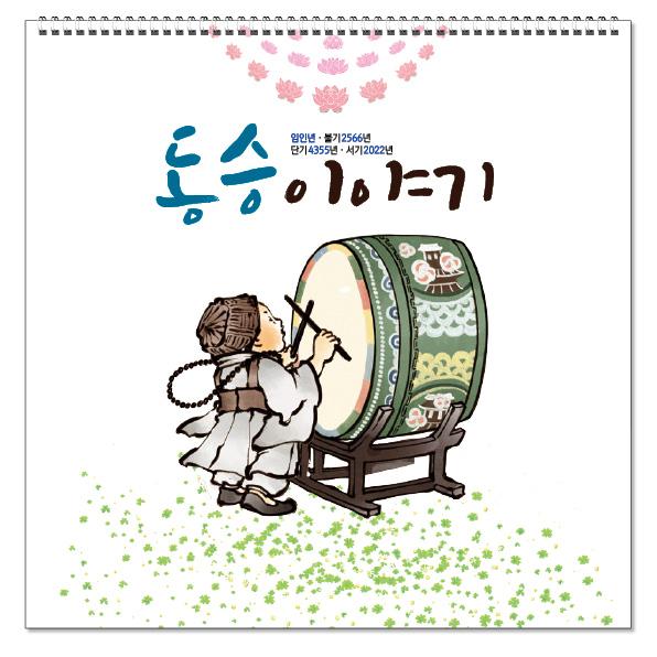 [불교-벽걸이] 동승이야기 12절 [특판상품]