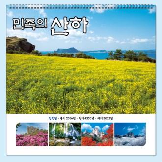 [불교-벽걸이] 민족의 산하 6절 [특판상품]