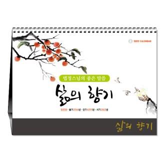 [불교-탁상] 삶의향기 [특판상품]