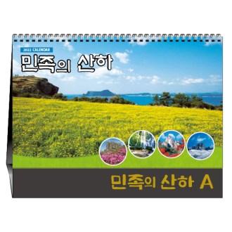 [탁상] 민족의 산하 [특판상품]