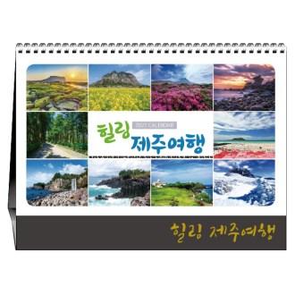 [탁상] 힐링제주여행 [특판상품]