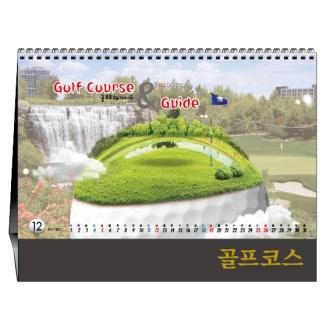 [탁상] 골프코스&가이드 [특판상품]