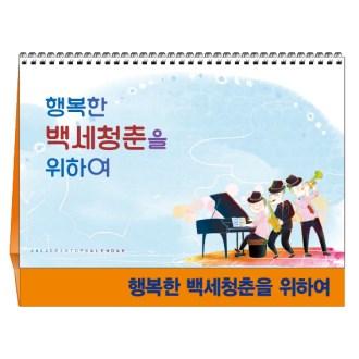 [탁상] 행복한 백세청춘을 위하여 [특판상품]