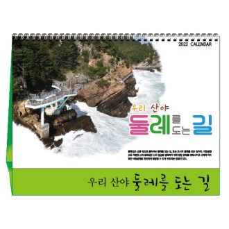 [탁상] 둘레를 도는 길 [특판상품]