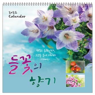 104호 들꽃의 향기 [특판상품]