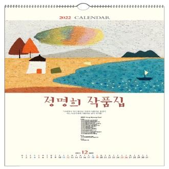 109호 정명희 작품집 [특판상품]