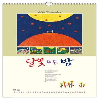 111호 달꽃 피는 밤 [특판상품]