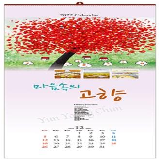 119호 마음속의 고향 [특판상품]