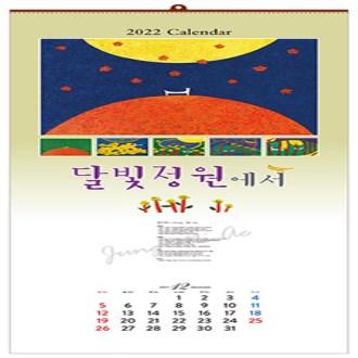 120호 달빛 정원에서 [특판상품]