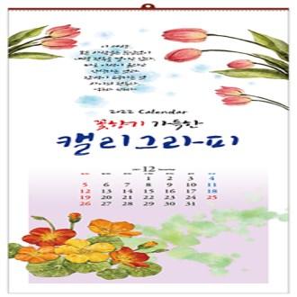 121호 꽃향기 가득한 캘리그라피 [특판상품]