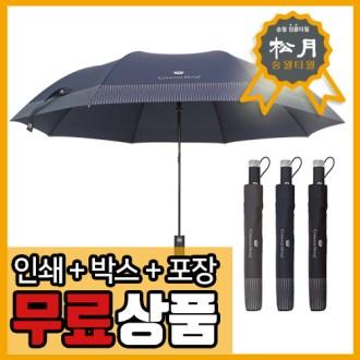 송월 CM 2단 도트보더58 [특판상품]