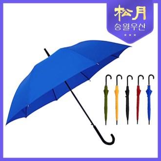 [송월우산] 송월60 곡자 컬러무지 우산[70x8K]