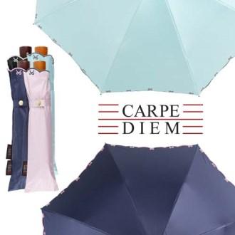 카르페디엠 3HHCP008 양산 [특판상품]