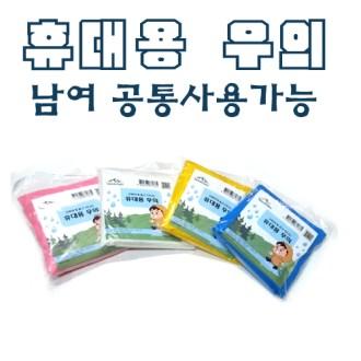 일회용우의 우비 성인용 [특판상품]