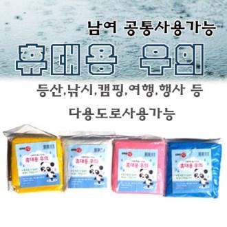 우의 레인코트 남녀공용 [특판상품]