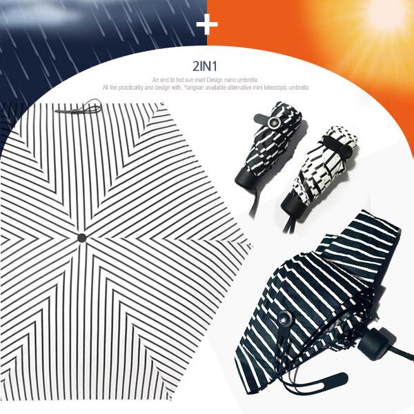 5단 암막 양우산 - 패턴스트라이프 / UV 자외선차단/미니/양산겸용/우산/양우산/우양산/암막양산/리버설