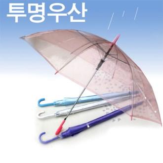 투명 흰색 칼라 비닐우산 [특판상품]