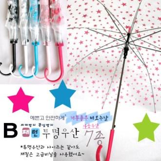 스타 투명 반투명 비닐우산 [특판상품]