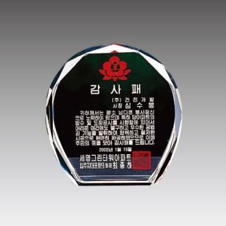 크리스탈 문진 GA9-109
