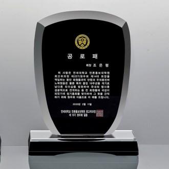 블랙크리스탈 상패 / SD12-022
