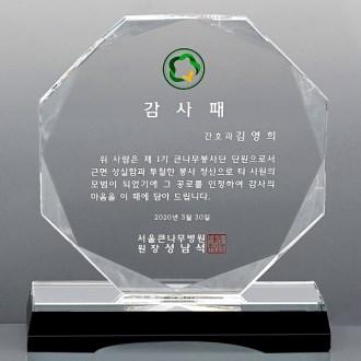 크리스탈상패 감사패 공로패 기념패 SD12-006