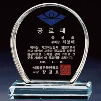 크리스탈 문진 / W10)399-G3003(중)