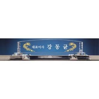 sd10-1161/명패/크리스탈/크리스탈명패