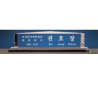 sd10-1181/명패/크리스탈/크리스탈명패