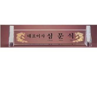 sd10-1204/명패/크리스탈/크리스탈명패