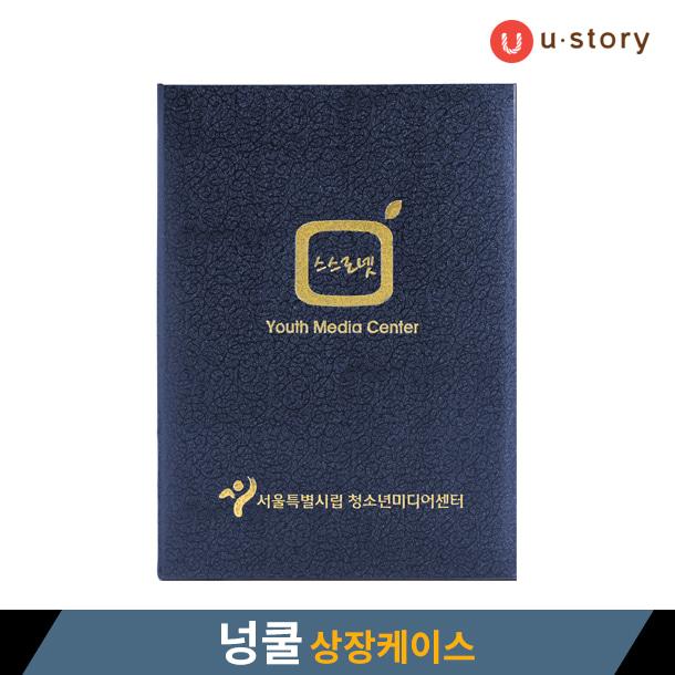 넝쿨 상장케이스 3색상 [특판상품]