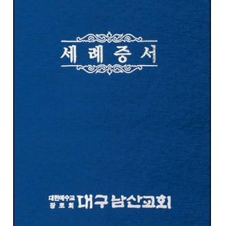 세례증서 플랫 [특판상품]