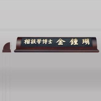 웬지서각명패 / 향11)16-4