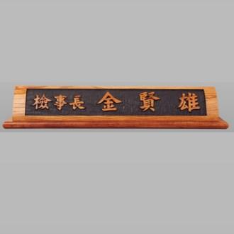 물푸레나무명패 / 향11)20-3