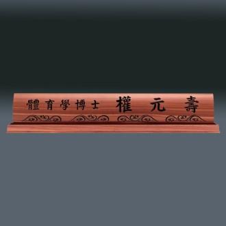 나무명패 sq id 840-4 [특판상품]
