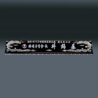 자개명패 sqst 800-2 [특판상품]
