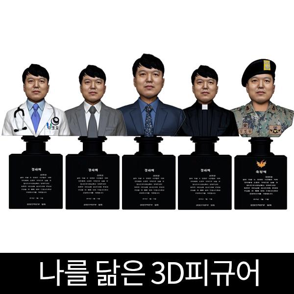 3D흉상트로피 20cm [특판상품]