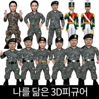 3D군인피규어 육군 15cm [특판상품]