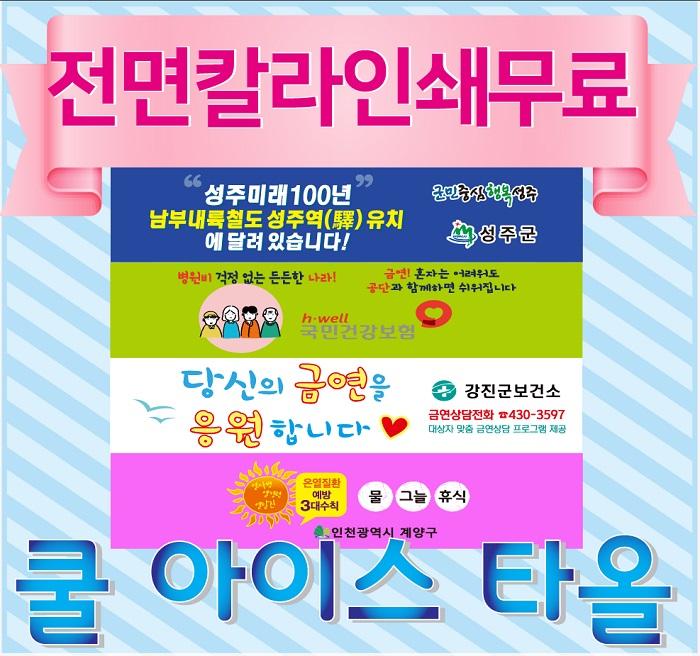[국산]쿨 아이스 타올 / 쿨타올 쿨스카프 [특판상품]