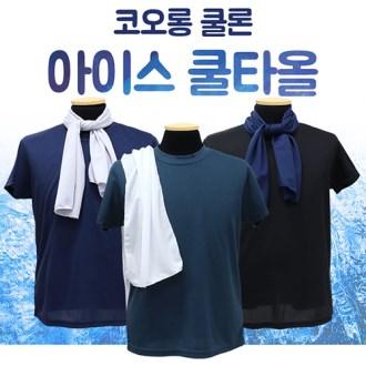 국산 코오롱 쿨론 기능성 아이스 쿨타올 스포츠타올