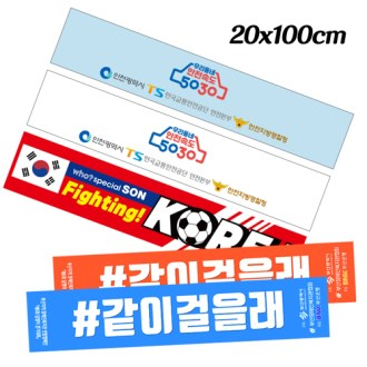 [20x100] 국산 쿨타올 전면칼라인쇄무료 [특판상품]
