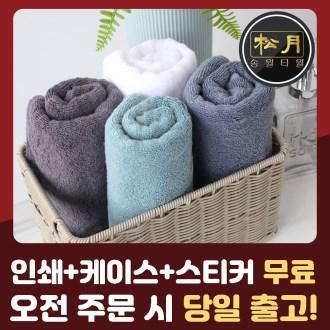 송월 항균무지40 150g