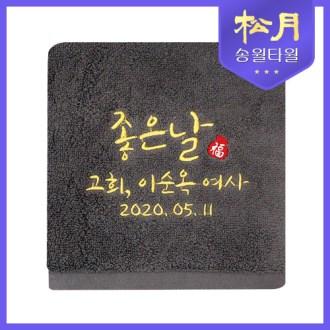 송월 고희타올 고희 170g