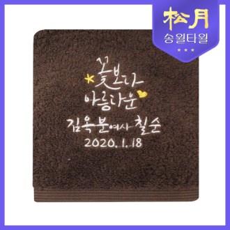 송월 고희타올 고희 190g